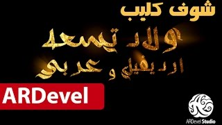 ARDevel Ft Araby ولاد تسعه فيديو كليب