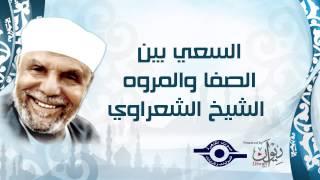 السعي بين الصفا والمروه    الشيخ الشعراوي