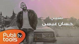 حسان عيسى - نسيني 2018 Hassan Issa - Nassene