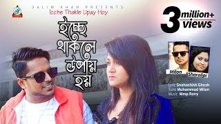 Milon, Shorolipi -  Icche Thakle Upay Hoy | Boishakhi Exclusive | Bangla New Music Video 2018