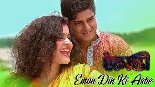 Emon Din Ki Asbe (Video Song) | Tithi Bosu | Sokal Raj | Dayel Rahman | Hoimonti Bengali Movie 2017