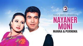 Nayaner Moni   Bangla Movie Song   Manna   Purnima   Full Video Song
