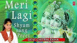Radha Ashtami Special I Meri Lagi Shyam Sang Preet I DEVI CHITRALEKHA I Full Audio Song