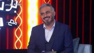 هشام الشريف و التهكير الذهني  #الليلة_مع_بدر