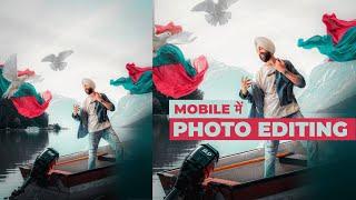 In the Boat | Photo Editing using Mobile Phone | हिंदी में