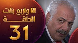 مسلسل انا واربع بنات الحلقة 31 الواحدة والثلاثون | HD - Ana w Arbaa Banat Ep 31