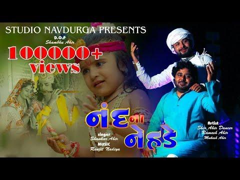 Xxx Mp4 New Janmastmi Song Nand Na Nehde Shankar Ahir Studio Navdurga Gujarati Song 2018 3gp Sex