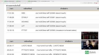 สดจาก SET Q3/60 - EP14 | PTTEP LVT ADVANC STANLY KBS