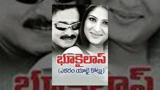 Bhookailas Telugu Full Length Comedy Movie || Venu Madhav , Gowri Munjal