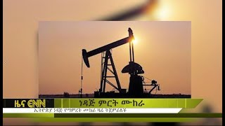 Ethiopia: Latest Ethiopian News, June 28/2018 - ENN News