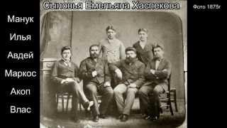 Хаспековы
