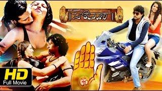 Ashirwad New Kannada Movie | #Romantic Movie Full HD | Surya Mohan, Disha Poovayya | New Upload 2016