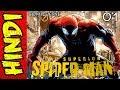 Superior Spider Man Part - 1| I Am Peter Parker | Marvel Comics In Hindi | #ComicVerse