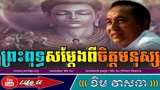 Khem Veasna talk about Dharma | LDP Voice |