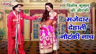 मजेदार नौटंकी नाच प्रोग्राम - विनोद कुमार की नौटंकी - Bhojpuri Nach Program | Dehati Nautanki