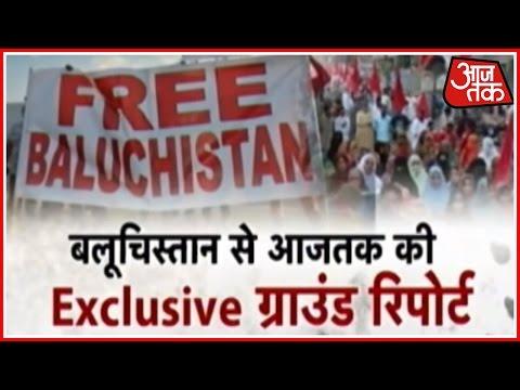 watch Ground Report From Balochistan