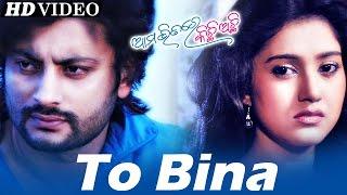 TO BINA | Sad Film Song I AAMA BHITARE KICHHI ACHHI I Sarthak Music