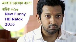 (অসহায় তাহাসান)Upset Tahsan Bangla New HD Natok 2016. by Tahsan