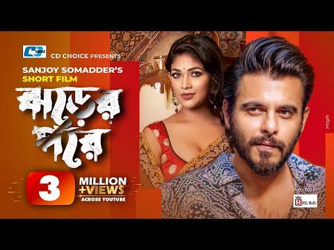 Xxx Mp4 Jhorer Pore Siam Ahmed Peya Bipasha Sanjoy Somadder New EID Short Film 2017 FULL HD 3gp Sex