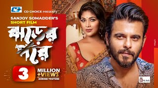 Jhorer Pore | Siam Ahmed | Peya Bipasha | Sanjoy Somadder | New EID Short Film 2017 | FULL HD
