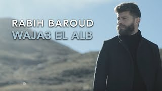 Rabih Baroud  - Waja3 El Alb Video Clip   ربيع بارود -  فيديو كليب وجع  القلب