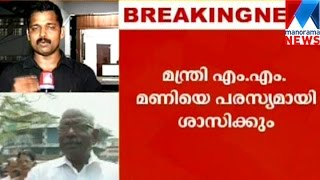 MM Mani  | Manorama News