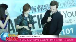 20140611 西城男孩前主唱Shane Filan來台宣傳演唱會 師姐王心凌獻上足球蛋糕