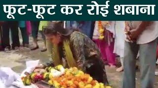 Rita Bhaduri: Shabana Azmi CRIES BADLY after seeing her classmate ! | FilmiBeat