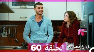 Zawaj Maslaha - الحلقة 60 زواج مصلحة