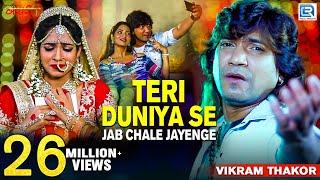 Vikram Thakor | Teri Duniya Se Jab Chale Jayenge | Full Video | New Hindi Sad Song | RDC Gujarati
