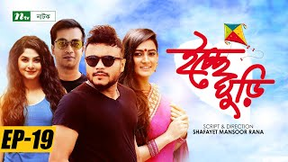 Bangla Drama Serial: Icche Ghuri | Episode 19 | Mishu Shabbir, Kaji Asif, Aporna Ghosh | Funny Natok