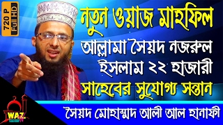 Bangla Waz 2016 Sayed Nazrul Islam Son Ali Al Hanafi Waz Mahfil - Waz TV