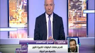 علي مسئوليتي - أول تعليق من اتحاد الكره على قرار المغرب بعدم استضافة كأس الامم الافريقية
