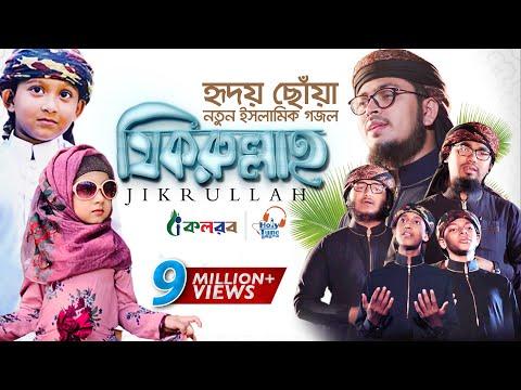 Xxx Mp4 হৃদয় ছুঁয়ে যাওয়া নতুন ইসলামিক গজল Jikrullah যিকরুল্লাহ Bangla Islamic Song 2019 3gp Sex