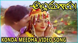 Konda Meeda Chukkapotu  Video Song  || Alludugaru Movie || Mohan Babu, Shobana, Ramya Krishnan