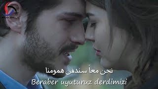 أغنية تركية تستحق الأستماع - مصطفى جيجلي - قطعة من روحي مترجمة للعربية - علي و ملك