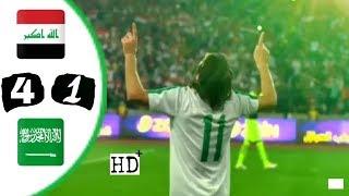 ملخص واهداف مباراة العراق والسعودية 4 -1 | لعبة ودية لرفع الحظر