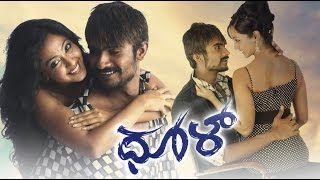 Latest Kannada Movie Dhool | Kannada Action Romance Movie | New Kannada Release movie Full HD 2016