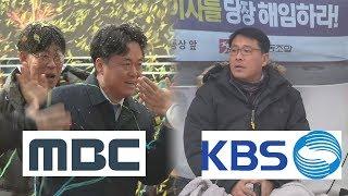 뉴스타파 - MBC 해직자들 첫 출근...KBS 새노조는 파업 100일 돌입