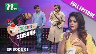 Ha Show - হা শো (Comedy Show) | Season-04 | Episode 01-2016