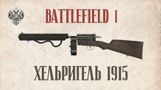 ХЕЛЬРИГЕЛЬ 1915 | BATTLEFIELD 1 | Post-patch