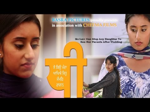 DHEE (ਧੀ )   New Punjabi Short Film 2017   Full HD