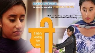 DHEE (ਧੀ ) | New Punjabi Short Film 2017 | Full HD