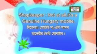 Spoken English Bangla Tutorial.Part-3