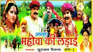 आल्हा मोहवे की लड़ाई भाग २ || Aalha Mohwe Ki Ladai Vol 2 ||  Hindi Musical Kissa Kahani Story
