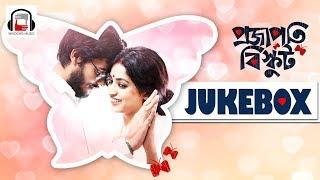 Bengali Song jukebox 2017 | Projapoti Biskut | Bengali film hit song |