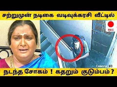 Xxx Mp4 சற்றுமுன் பிரபல சீரியல் நடிகை வடிவுக்கரசி வீட்டில் நடந்த சோகம் அதிர்ச்சி Hot Tamil Cinema News 3gp Sex