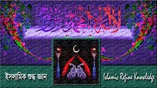 গজল আল্লাহু আল্লাহু - Ghazal Allahu Allahu