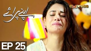 Apnay Paraye - Episode 25 | Express Entertainment - Hiba Ali, Babar Khan, Shaheen Khan