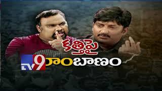 What is Actor Ramky's evidence against Kathi Mahesh? - TV9 Trending